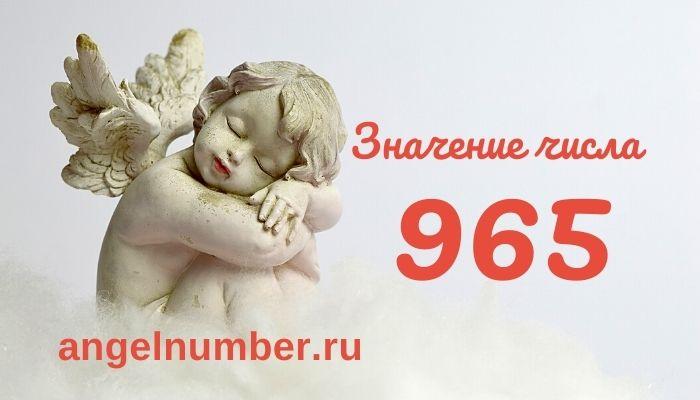значение числа 965 ангельская нумерология